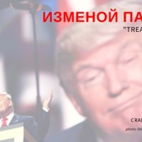 CY Special Report: Life & Death изменой партия ('Treason Party')—with a Side of Facebook [UPDATED]