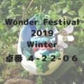 ワンフェス2019[冬]卓番のお知らせとお品書き。【追記しました!】