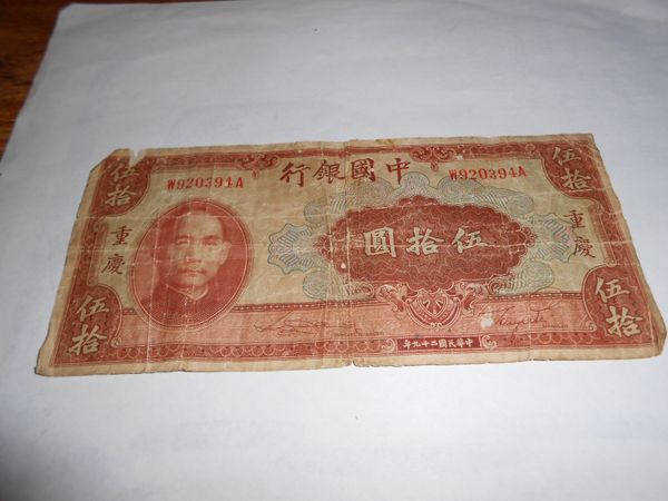 1940 50 Yuan paper from China