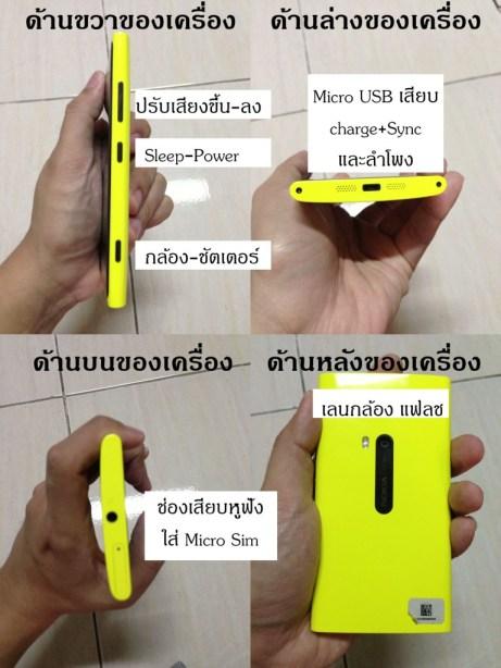 Lumia920-body