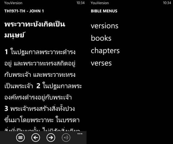lumia920-Youversion-2