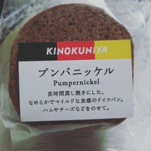 "Behold se Pumpernickel! <3 Fast Schwarzbrot und gehaltvoller als alles ""brotige"", was ich bisher in Japan hatte ... xD"