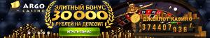 арго казино,бонусы,играть,онлайн,