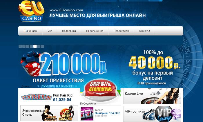 Отзывы о казино eucasino игровые автоматы район якиманка