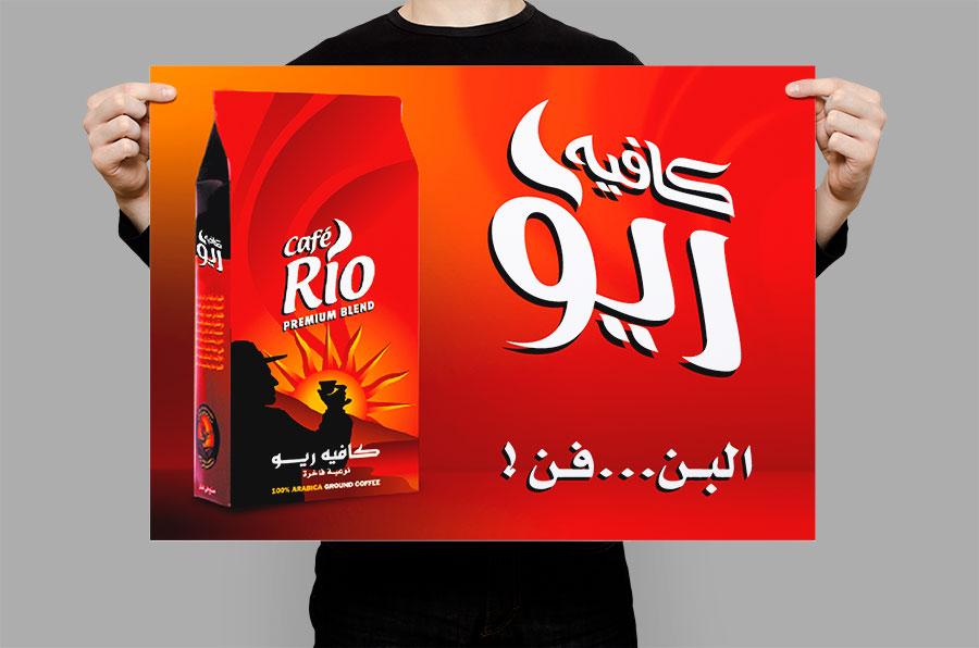 Cafe Rio Poster