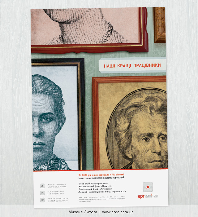 Рекламная кампания инвестиционных фондов КУА «АртКапитал»   Михаил Литюга   Investment fund print ad