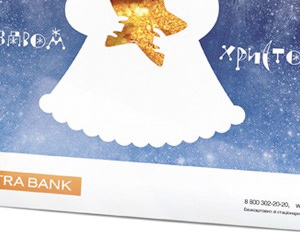 Christmas greeting card from Astra-Bank