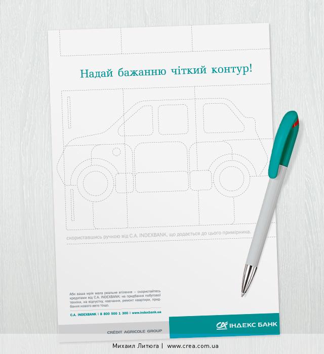 Нестандартная печатная реклама кредитов от «Индекс-банк» в дорогом глянце
