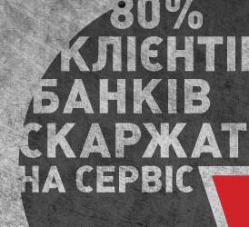 А эти 20%