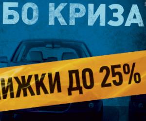 Реклама в прессе — скидки на автомобили «Фольксваген» от автосалона «Атлант-М»