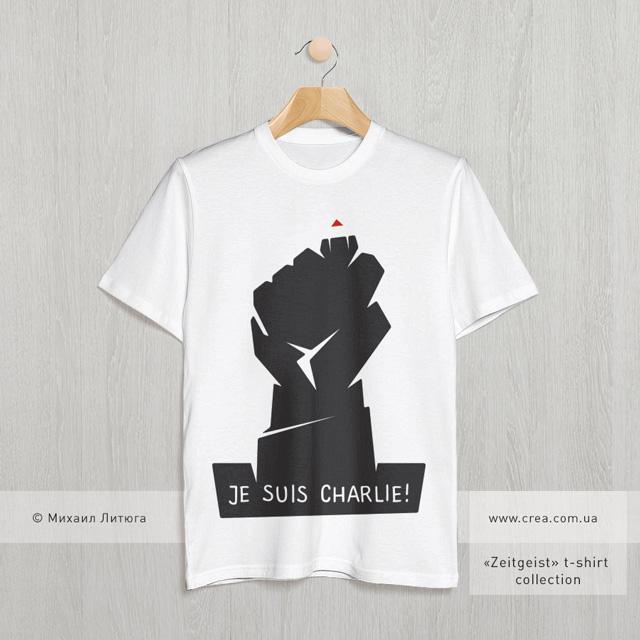 Футболка «Je suis Charlie!» | Charlie Ebdo white t-shirt