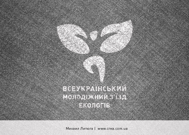 Разработка логотипа всеукраинского съезда экологов | ecology organisation logo design