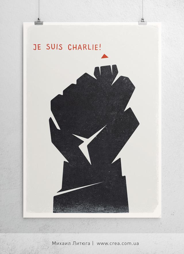 Плакат «Je suis Charlie» | «Je suis Charlie» poster