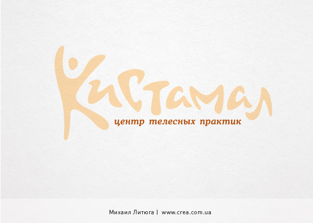 Дизайн логотипа центра телесных практик «Кистамал»