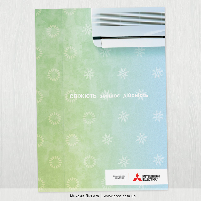 Печатная реклама кондиционеров Mitsubishi