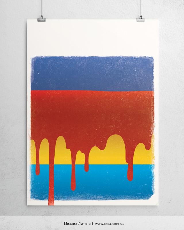 Плакат «День Росии - 2014»