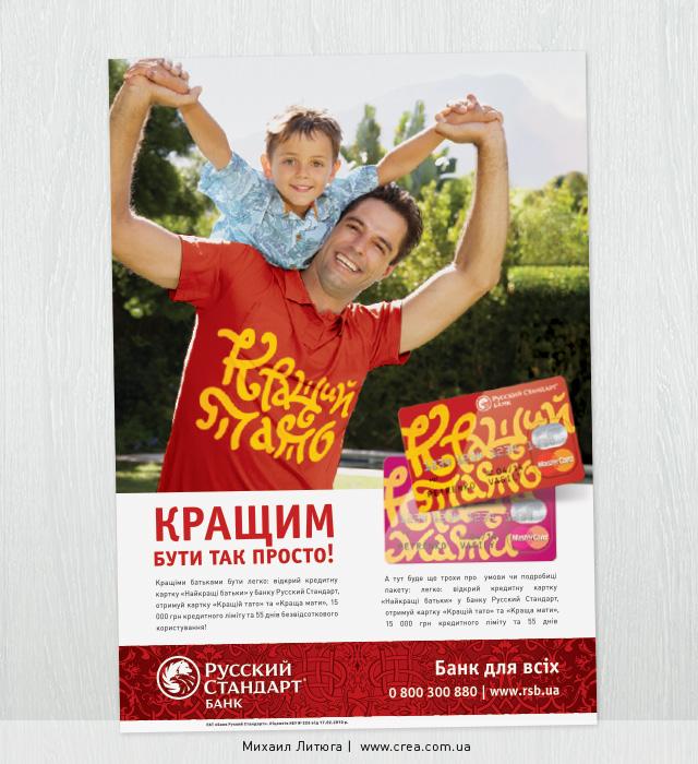 Концепция рекламной кампании в прессе для семейного кредита от банка «Русский Стандарт»