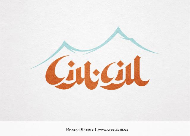 Дизайн логотипа для ректорана армяно-узбекской кухни «Сим-Сим»