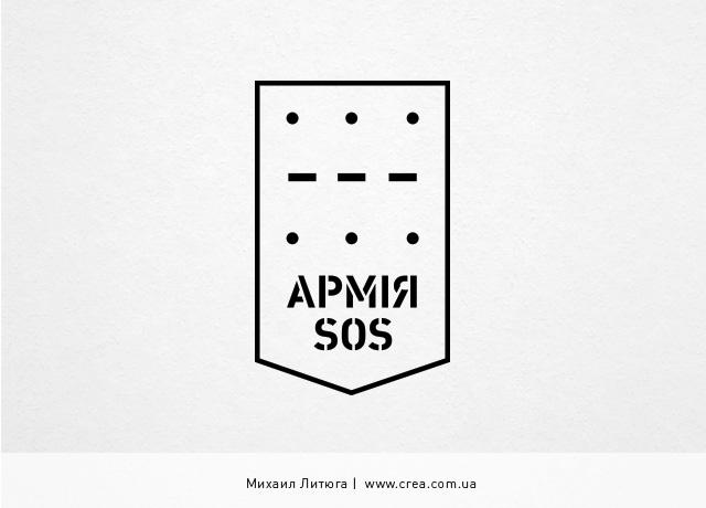 Дизайн логотипа для волонтёрской группы «Армия SOS», помогающей бойцам украинской армии   Михаил Литюга, Киев