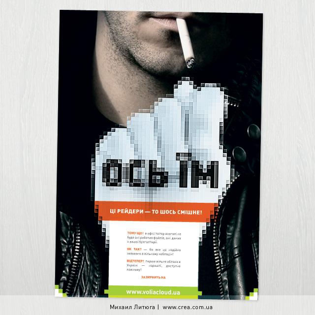 Разработка креатива для печатной рекламной кампании поставщика облачных услуг Volia Cloud | Михаил Литюга 2013