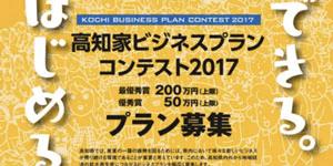 高知家ビジネスプランコンテスト2017
