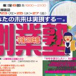 創業塾ポスター