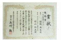 リフォームデザインコンテスト 特別賞受賞
