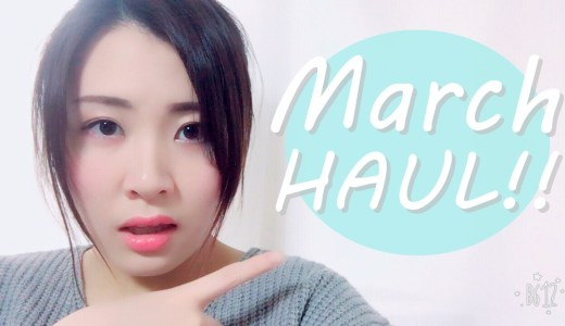 3月の購入品♡~March HAUL~