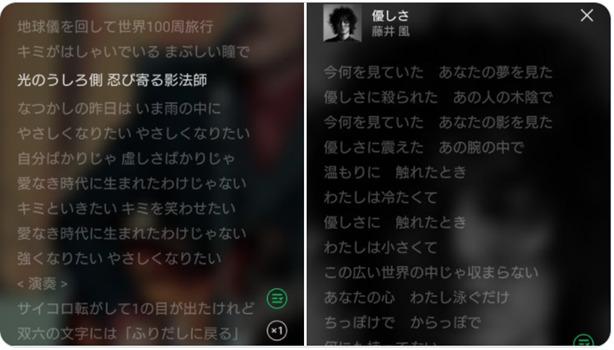 藤井風『優しさ』と斉藤和義『やさしくなりたい』の歌詞
