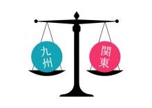 結構違う!?関東と九州〜企業文化の違い〜