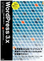 速習デザイン WordPress3.x
