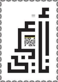 A3 ana arabi