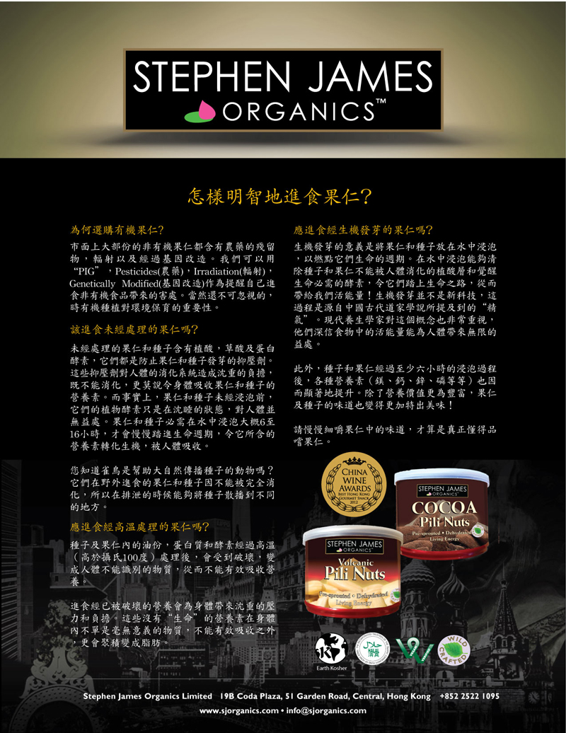 SJO Pili Nut Flyer Chinese