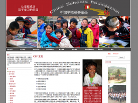 China Schools Foundation - Chinese version