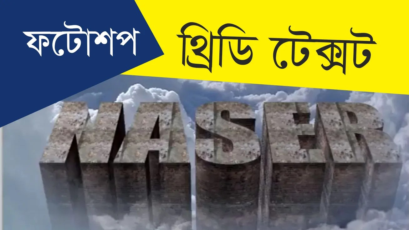 Photoshop 3D text bangla tutorial