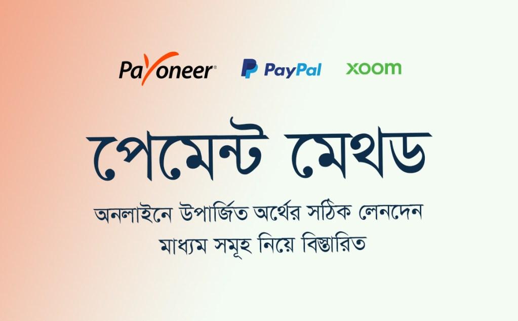 Freelancing payment methods