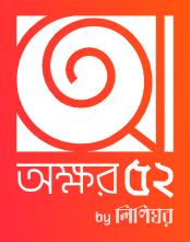 okkhor52 font shop