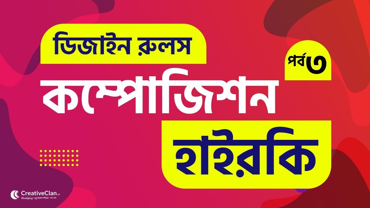 ভিজুয়াল হাইরকি | গ্রাফিক ডিজাইন টিউটোরিয়াল