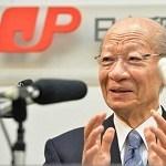 日本郵政の減損は最大4000億円!西室泰三氏の責任やトール社売却について