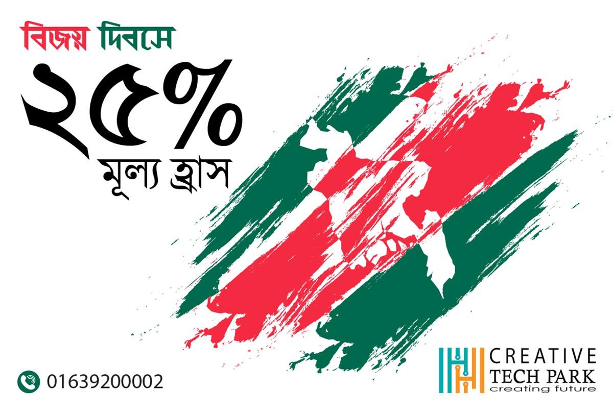 Bijoy Offer Creative Tech Park
