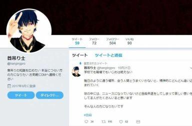 Asesino Twitter