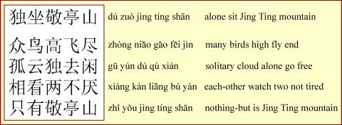 jing ting mountain