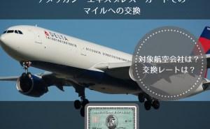 アメリカン・エキスプレス・カードでのマイルへの交換