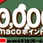 セブンカード・プラスが期間限定大型入会キャンペーンを実施中!急げ!