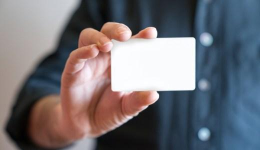 スーパーホワイトだとクレジットカードは作れない?その真相と解決法