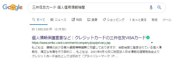 三井住友1
