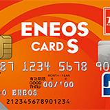 ENEOS(エネオス)カード