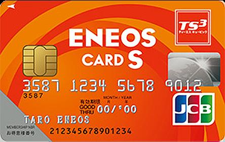 ENEOS(エネオス)カードの審査難易度は?通るコツを解説