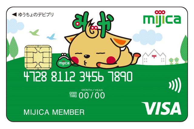 Visaデビットカード『mijica』