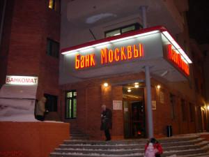 Заявка на кредит в - Банк Москвы